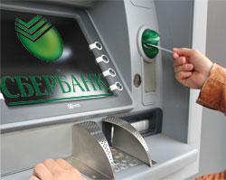 Снятие денег с кредитной карты Сбербанка изоражения