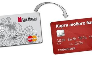 Как перевести деньги с карты Банка Москвы на карту другого банка