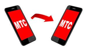 Перевод с МТС на МТС без комиссии