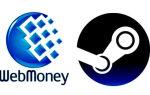 Перевод денег с Webmoney на Steam