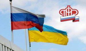 Перевод пенсии из Украины в Россию