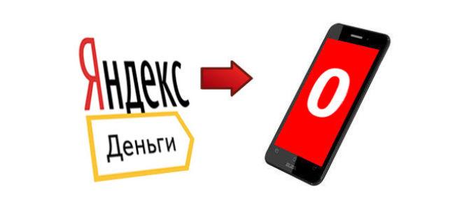 Как перевести Яндекс деньги на телефон