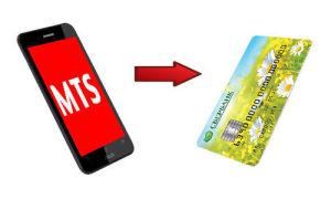 Как перевести деньги с телефона МТС на карту Сбербанка