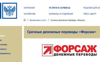 Стоимость денежного перевода Почтой России