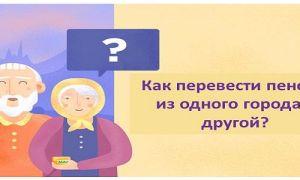 Как перевести пенсию из одного города в другой