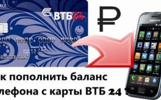 Перевести деньги с карты ВТБ на телефон