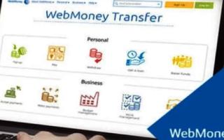 Как долго идут деньги с Вебмани на Вебмани