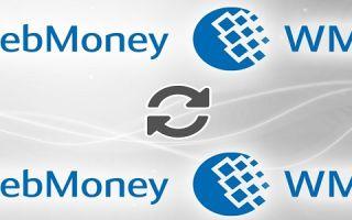 Как на Webmoney перевести рубли в доллары и обратно