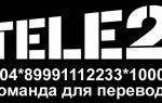 Команда на перевод денег с Теле2 на Теле2