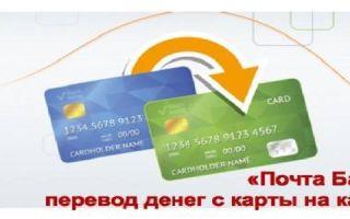 Перевод денег с карты на карту в Почта Банке