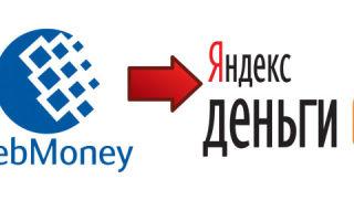 Как перевести деньги Webmoney на Яндекс деньги?