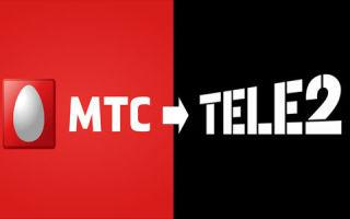 Как перевести деньги на телефон с МТС на Теле2