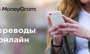 Денежные переводы Moneygram