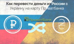 Как перевести деньги из России на Украину на карту Приватбанка