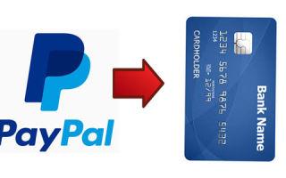 Как перевести деньги с Paypal на банковскую карту