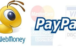 Перевод денег с Webmoney на Paypal
