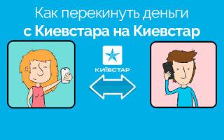 Как перекинуть деньги с Киевстара на Киевстар