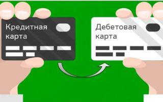 Перевод с кредитной карты на дебетовую