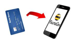 Как перевести деньги с банковской карты на телефон Билайн