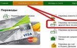 Как перевести деньги с расчетного счета на карту
