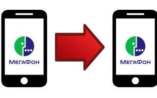 Услуга «Мобильный перевод» — Мегафон