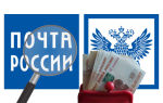 Как отследить денежный перевод Почты России по номеру