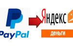 Как перевести деньги с Paypal на Яндекс деньги