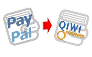 Как можно перевести деньги с Paypal на Qiwi