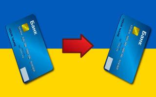 Перевод денег с карты на карту по Украине