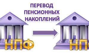 Как перевести пенсионные накопления из одного НПФ в другой