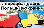 Как отправить деньги из Польши в Украину