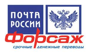 Перевод Форсаж — Почта России