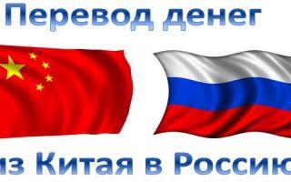 Как перевести деньги из Китая в Россию