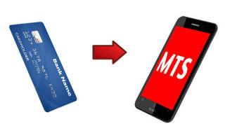 Как перевести деньги с карты на телефон МТС