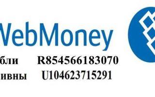 Как перевести рубли в гривны на Webmoney