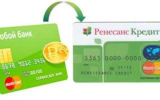 Как перевести деньги на карту Ренессанс Кредит с карты другого банка
