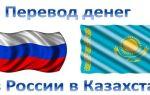 Как перевести деньги из России в Казахстан