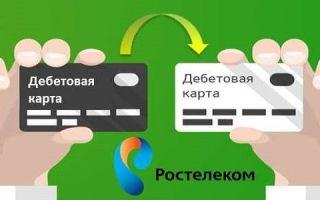 Как перевести деньги с карты на карту через Ростелеком