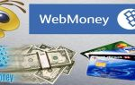 Перевод с Webmoney на карту