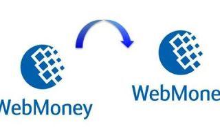 Перевод с Вебмани на Вебмани без комиссии
