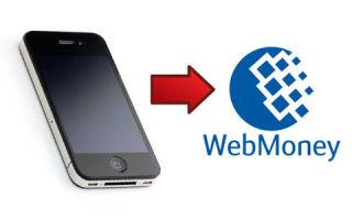 Как перевести деньги с телефона на Webmoney