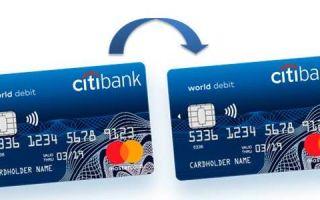 Как перевести деньги с карты на карту Ситибанка