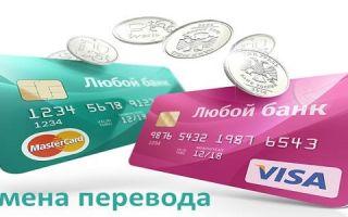 Отмена перевода денег с карты на карту