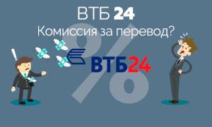 Комиссия за перевод с карты на карту ВТБ 24