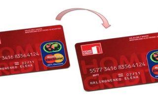 Как перевести деньги с карты на карту Хоум Кредит