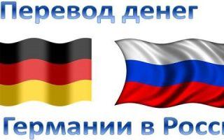 Перевод денег из Германии в Россию