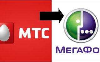 Как с МТС перевести деньги на Мегафон