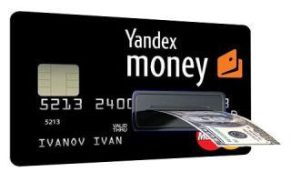 Как обналичить деньги с Яндекс деньги