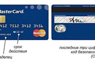 Можно ли давать номер карты Сбербанка для перевода денег?
