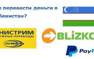Как перевести деньги в Узбекистан из России